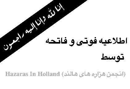 فاتحه مرحوم سید آغا حسین امیری