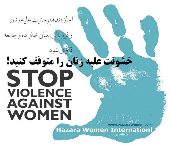 اجازه ندهیم جنایت علیه زنان و فروپاشی بنیان خانواده و جامعه قانونی شود